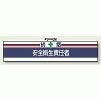 安全衛生関係腕章 統括安全衛生責任者 (847-02)