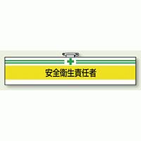 安全衛生関係腕章 安全衛生責任者 (847-03)