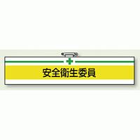 安全衛生関係腕章 安全衛生委員 (847-04)