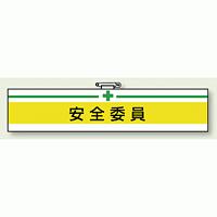 安全衛生関係腕章 安全委員 (847-05)