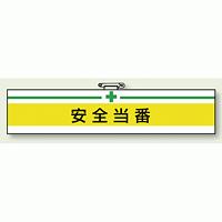 安全衛生関係腕章 安全当番 (847-06)