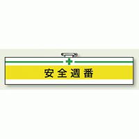 安全衛生関係腕章 安全週番 (847-07)