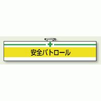 安全衛生関係腕章 安全パトロール (847-08)