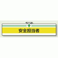 安全衛生関係腕章 安全担当者 (847-09)