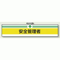 安全衛生関係腕章 安全管理者 (847-10)