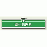 安全衛生関係腕章 衛生管理者 (847-11)