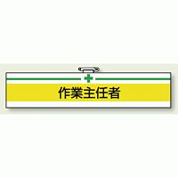 安全衛生関係腕章 作業主任者 (847-12)