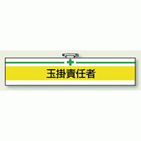 安全衛生関係腕章 玉掛責任者 (847-13)