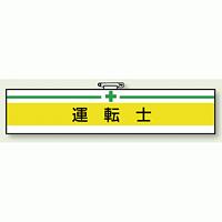 安全衛生関係腕章 運転士 (847-14)