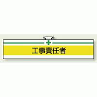 安全衛生関係腕章 工事責任者 (847-15)