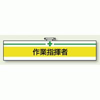 安全衛生関係腕章 作業指揮者 (847-16)