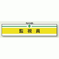 安全衛生関係腕章 監視員 (847-17)