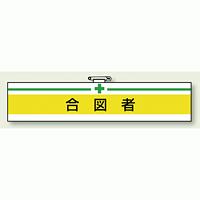 安全衛生関係腕章 合図者 (847-18)