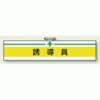 安全衛生関係腕章 誘導員 (847-19)