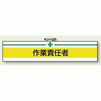 安全衛生関係腕章 作業責任者 (847-20)