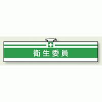 安全衛生関係腕章 衛生委員 (847-21)