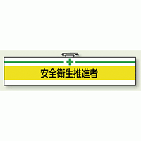 安全衛生関係腕章 安全衛生推進者 (847-22)