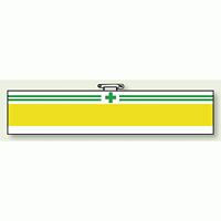 安全衛生関係腕章 無地ベース 01 (847-24)