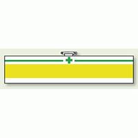 安全衛生関係腕章 無地ベース 02 (847-25)