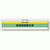 ISO関係腕章 (ISO14001・9001) 環境管理責任者 (847-26)