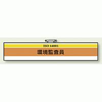腕章 環境監査員 847-27