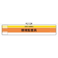 ISO関係腕章 (ISO14001・9001) 環境監査委員 (847-27)