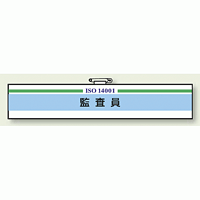 ISO関係腕章 (ISO14001・9001) 監査員 (847-29)