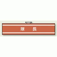 消防関係腕章 隊長 (847-30)