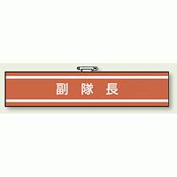 消防関係腕章 副隊長 (847-31)
