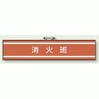 消防関係腕章 消火班 (847-32)