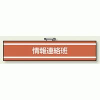 消防関係腕章 情報連絡班 (847-33)