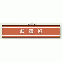消防関係腕章 救護班 (847-34)