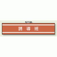消防関係腕章 誘導班 (847-35)