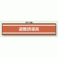 消防関係腕章 避難誘導員 (847-36)