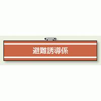 消防関係腕章 避難誘導係 (847-37)
