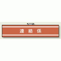 消防関係腕章 連絡係 (847-38)