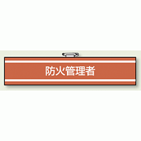 消防関係腕章 防火管理者 (847-39)