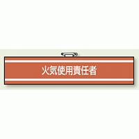 消防関係腕章 火気使用責任者 (847-41)
