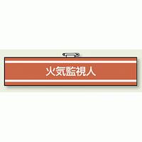 消防関係腕章 火気監視人 (847-42)