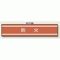 消防関係腕章 防火 (847-43)