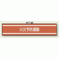 消防関係腕章 火災予防運動 (847-44)