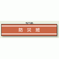 防災班 腕章 (消防関係) 85×400 (847-441)