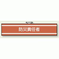 防災責任者 腕章 (消防関係) 85×400 (847-442)