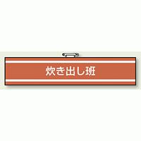 炊き出し班 腕章 (消防関係) 85×400 (847-443)