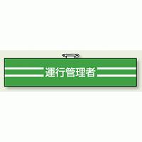 交通安全関係腕章 運行管理者 (847-45)