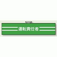 交通安全関係腕章 運転責任者 (847-46)