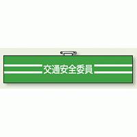 交通安全関係腕章 交通安全委員 (847-47)