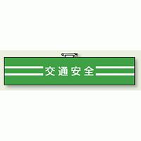 交通安全関係腕章 交通安全 (847-49)