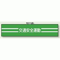 交通安全関係腕章 交通安全運動 (847-50)