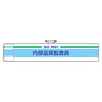 ISO関係腕章 (ISO14001・9001) 内部品質監査員 (847-51)
